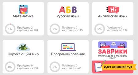 карточки uchi.ru