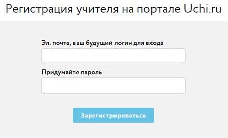 регистрация учителя на портале учи.ру