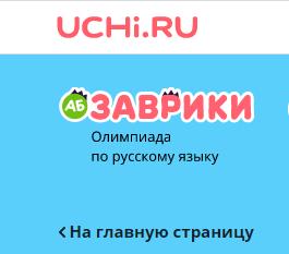 пробный тур весенней олимпиады заврики по русскому языку