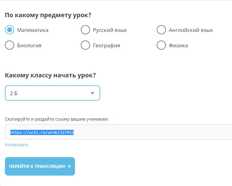 Карантин: как организовать дистанционное обучение на учи.ру