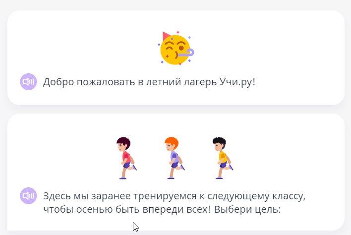 Летний лагерь на учи.ру