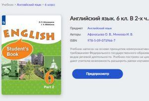 Цифровой учебник