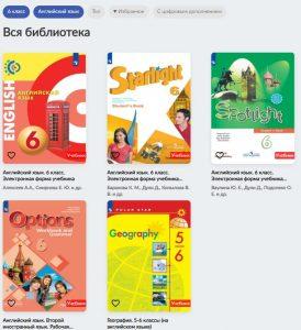 учебники по английскому в электронной библиотеке